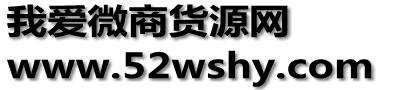 微商代理货源网-微商网
